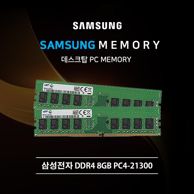 삼성전자 DDR4 8GB PC4-21300 데스크탑용, 삼성전자 DDR3 8GB PC4-21300 데스크탑용