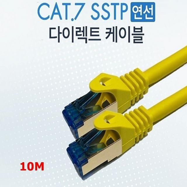 윤성팡 랜스타 CAT.7 SSTP 랜케이블 옐로우 -10M 랜장비, 해당상품