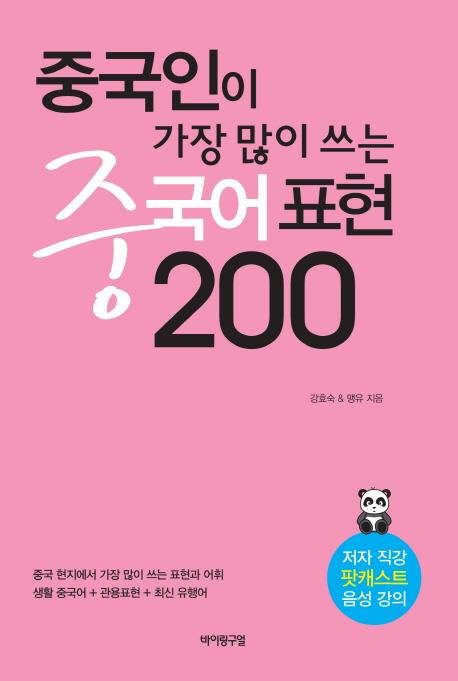 중국인이 가장 많이 쓰는 중국어 표현 200, 바이링구얼