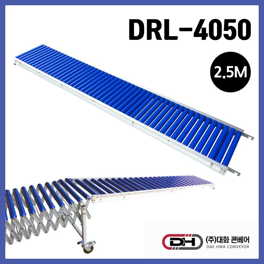 대화콘베어 사다리형 롤러컨베이어 DRL-4050 2.5M