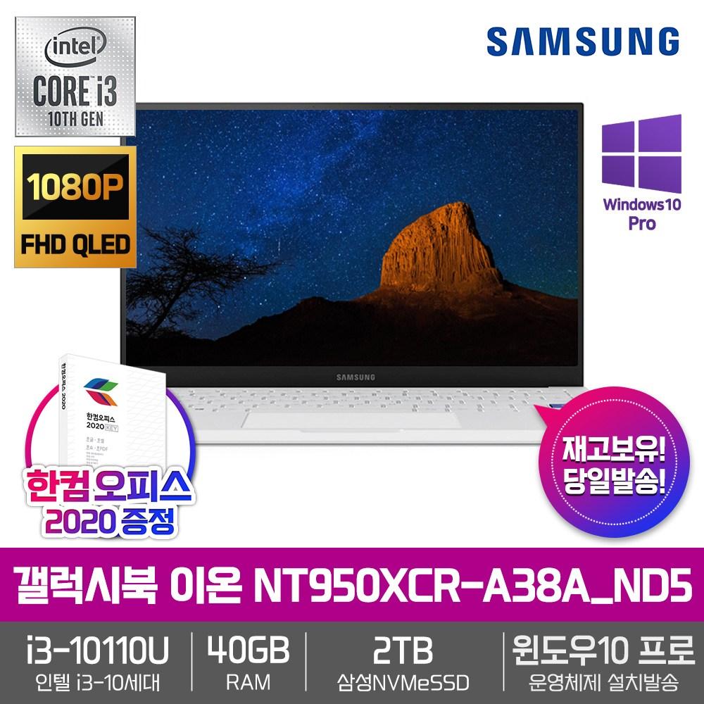 삼성 갤럭시북 이온 NT950XCR-A38A_ND5 [i3-10110U+RAM40GB+삼성NVMe2TB+15.6형 FHD QLED+Win10]