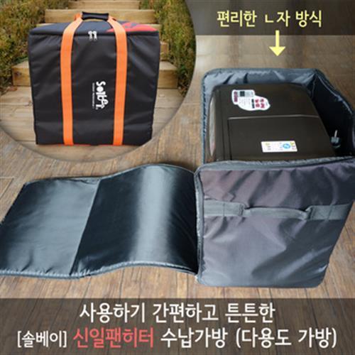솔베이 신일팬히터 가방
