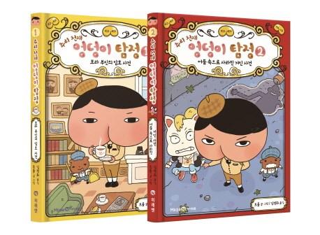 추리 천재 엉덩이 탐정 1~2권 세트, 아이세움