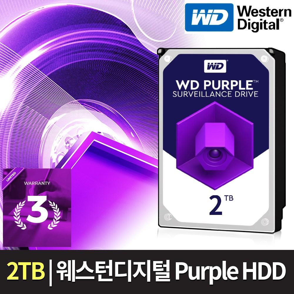 웨스턴디지털 WD Purple HDD 3.5인치 하드디스크 웬디 퍼플 SATA3 영상장비용 3년보증, 2TB, WD20PURZ
