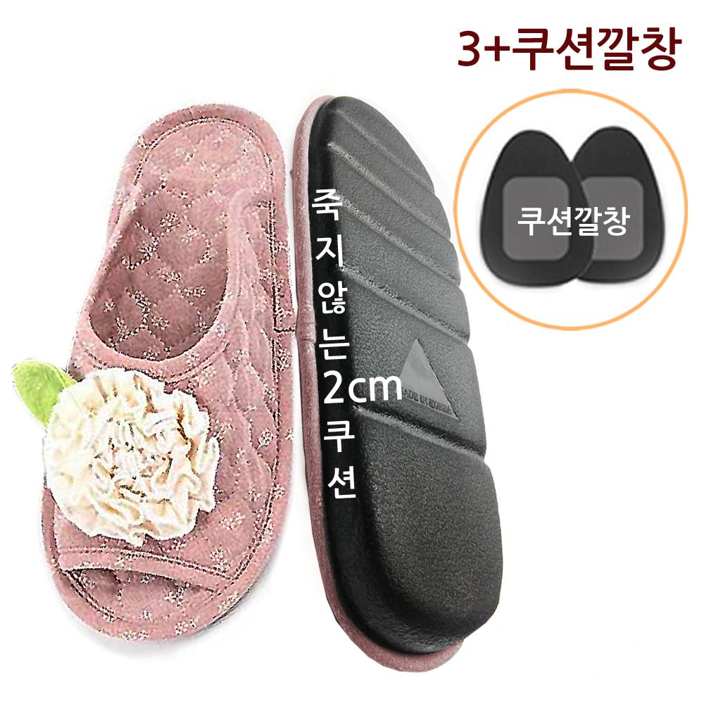 편한발닷컴 발바닥아파 2cm쿠션슬리퍼 다리보약