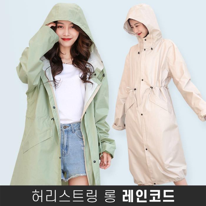 슈퍼렉스 여성우비 레인코트 성인 우비 방수 롱우비 우의 패션 고급우비 비옷