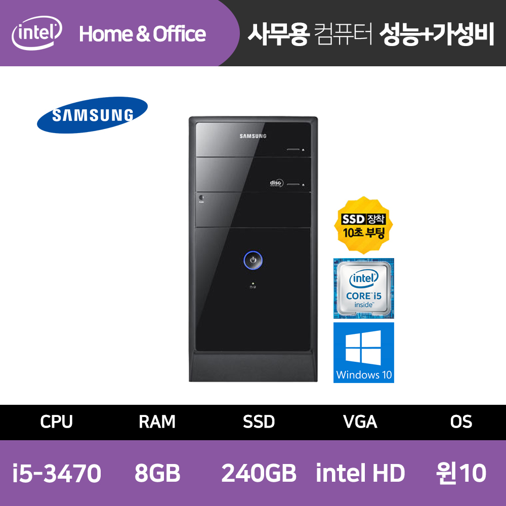 삼성전자 사무용 인강용 컴퓨터 데스크탑 PC 본체 i5-4570 8GB 240GB 윈도우 10 홈, 06▷DB400T2A/i5-3470/8GB/240GB/윈10, 선택
