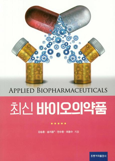 최신 바이오의약품, 홍릉과학출판사