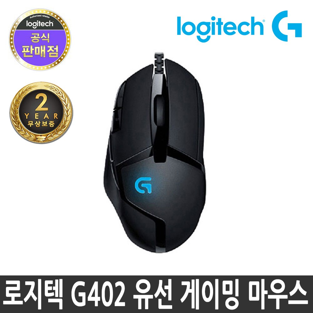 로지텍 정품 게이밍 마우스 모음전, 로지텍 G402 유선 마우스