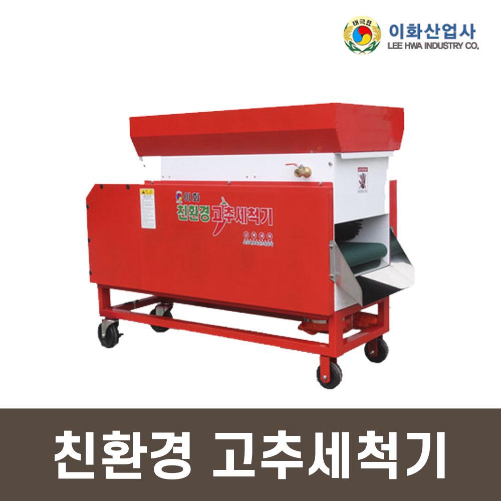 농산물세척기 야채과일세척기 이화산업사 LH-1000W, 단일상품
