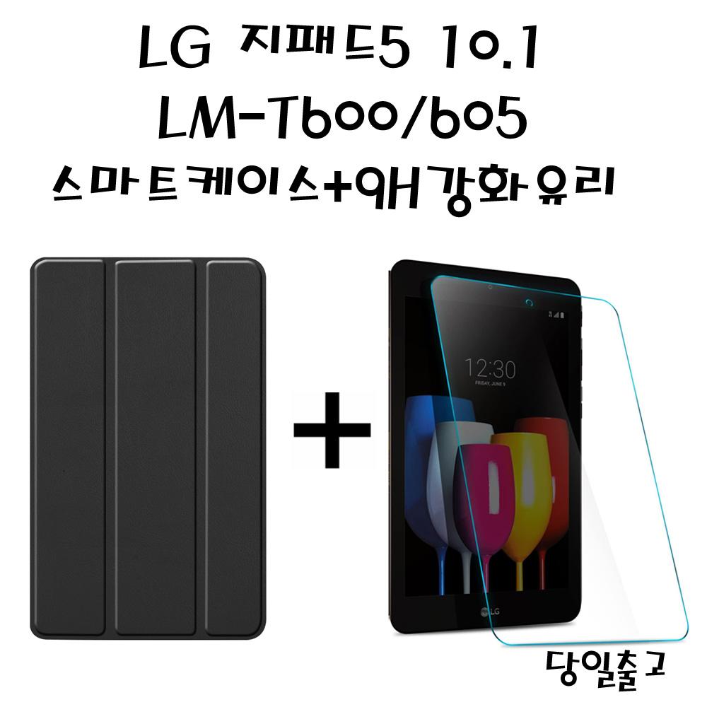 엘지전자 GPAD5 10.1 LM-T600 T605 스마트케이스+9H강화유리, 레드+강화유리