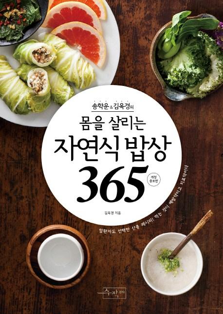 송학운 김옥경의 몸을 살리는 자연식 밥상365, 수작걸다