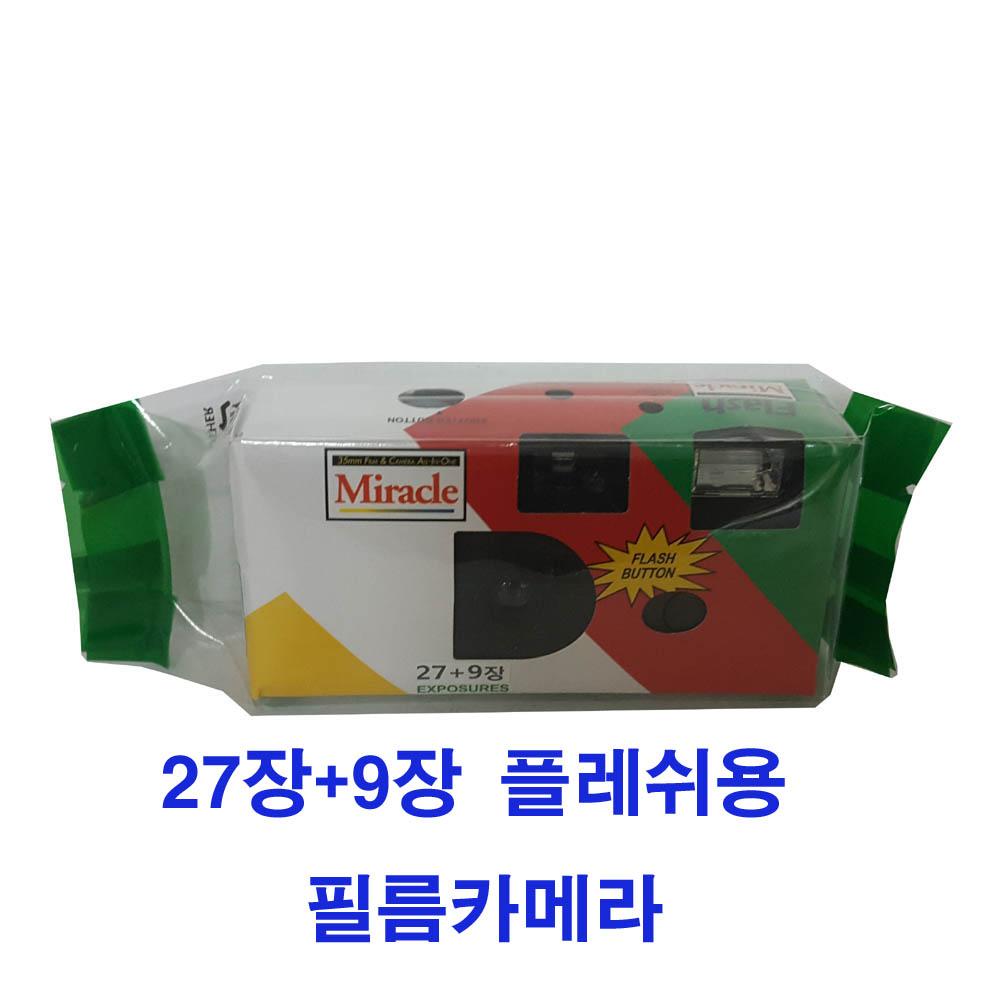 일회용필름카메라 1개 사진필름내장 27장+9장 /플레쉬용/미라클일회용카메라36장