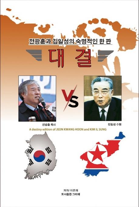 대결:전광훈과 김일성의 숙명적인 한 판, 그라페