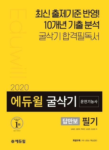 에듀윌 답만보이는 굴삭기 운전기능사 필기(2020):최신 출제기준 반영