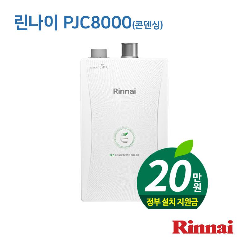 린나이 PJC8000, PJC8000-18KF