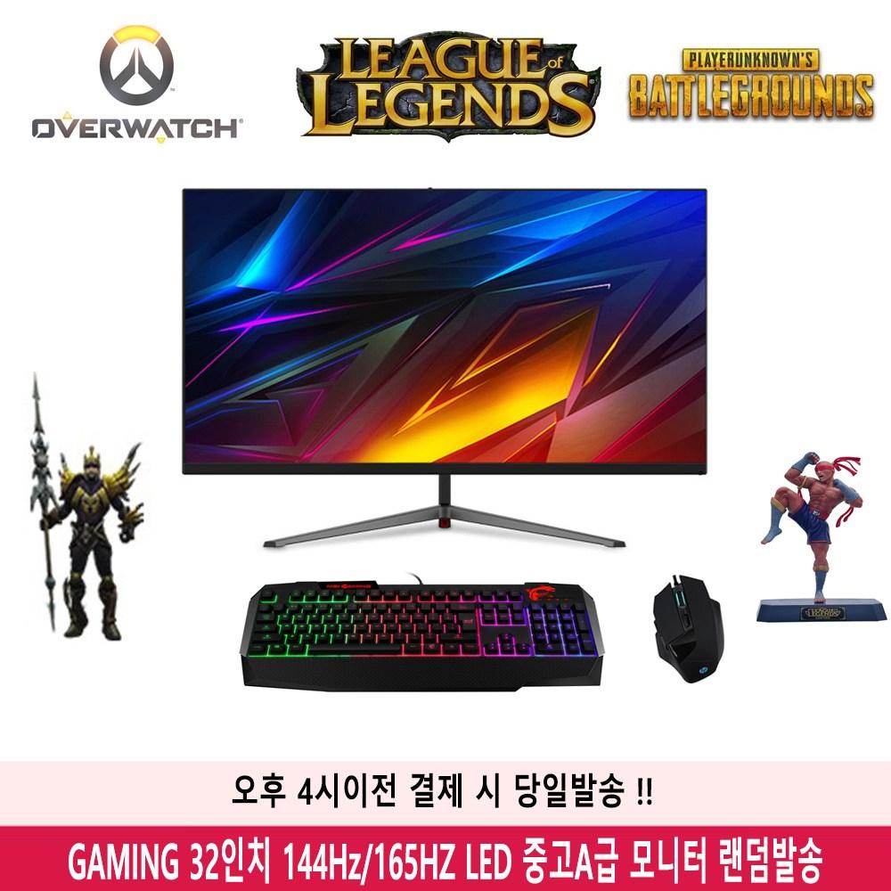 삼성 LG 패널 게이밍 32인치모니터 144Hz 165Hz 랜덤발송 PC방급 게임용 모니터 롤 배그 옵치