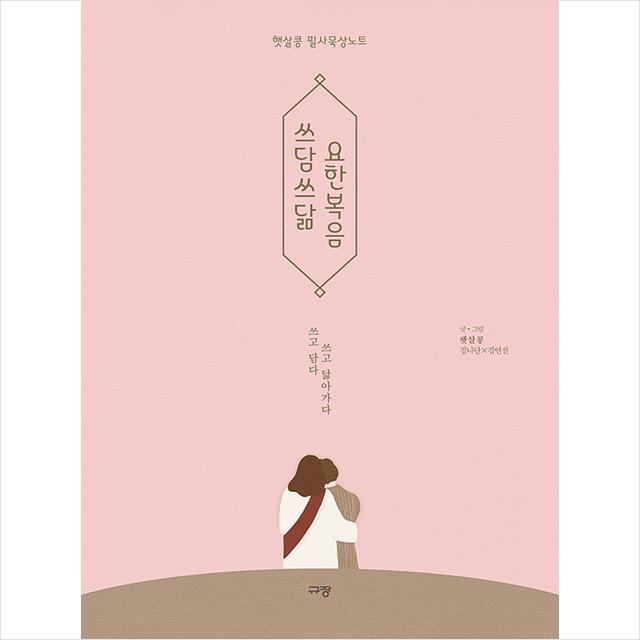규장 쓰담쓰닮 요한복음 + 미니수첩 증정