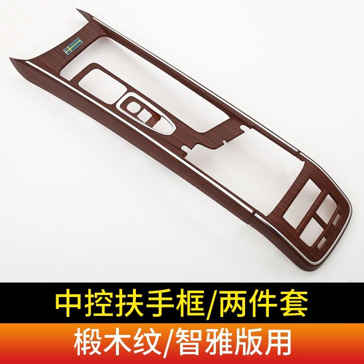 조도계 볼보 S60V60계량기 콘솔 배열 나무무늬 탄소섬유 내부장식 전용 부속품, T02-V60중앙컨트롤 팔걸이 프레임/피나무 문장의 양 세트(지 아 버 전 .), 기본