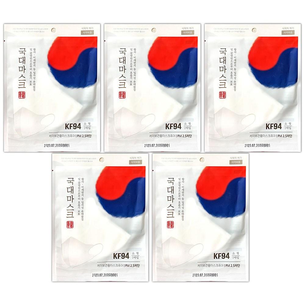 국대마스크 KF94 소형 (유아동 마스크) 화이트 1매입, 5개