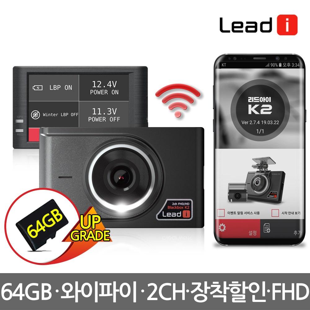 리드아이 K2 와이파이 FHD 2채널 스마트폰연동 ADAS 블랙박스, 리드아이 K2 64GB