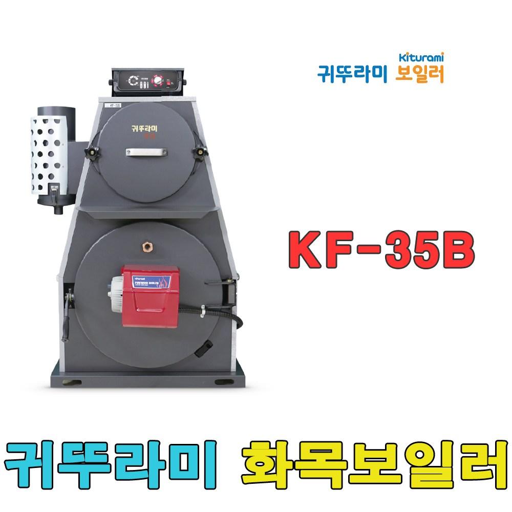 귀뚜라미 화목보일러 KF-35B 나무보일러 장작보일러 화목전용, 귀뚜라미화목보일러KF-35B