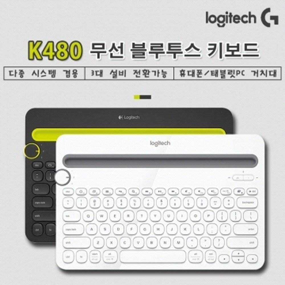 logitech K481 무선 블루투스 키보드 화이트 무선키보드