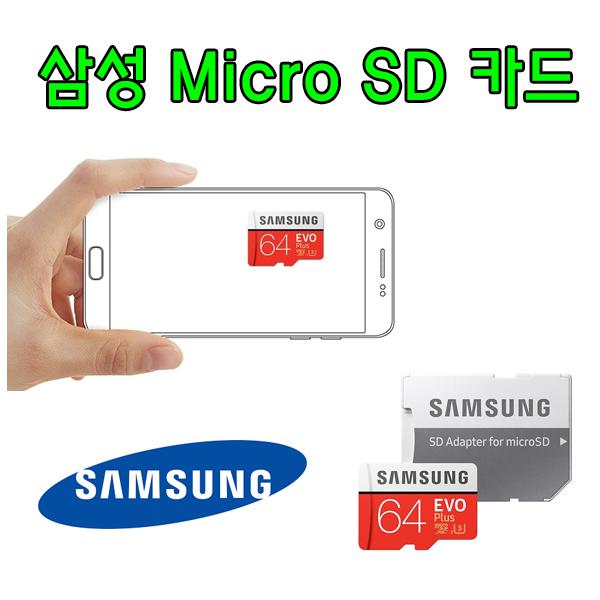 삼성 EVO PLUS 블랙박스 전용 Micro SD카드 아이나비 QXD900 mini i-navi 호환 삼성전자 64G SD 메모리 카드, 64GB