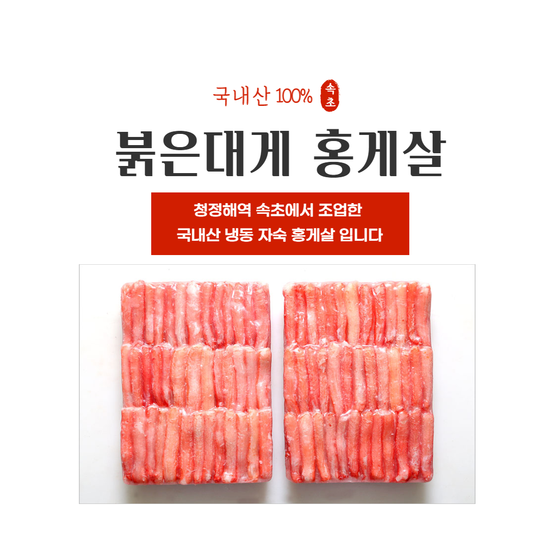 속초 산지직송 붉은대게 홍게살 다리살 몸통살 700g 간편한 홍개살, 모듬살