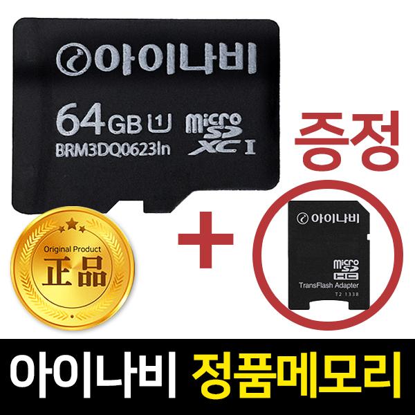 아이나비 정품 메모리카드 64G, 64GB