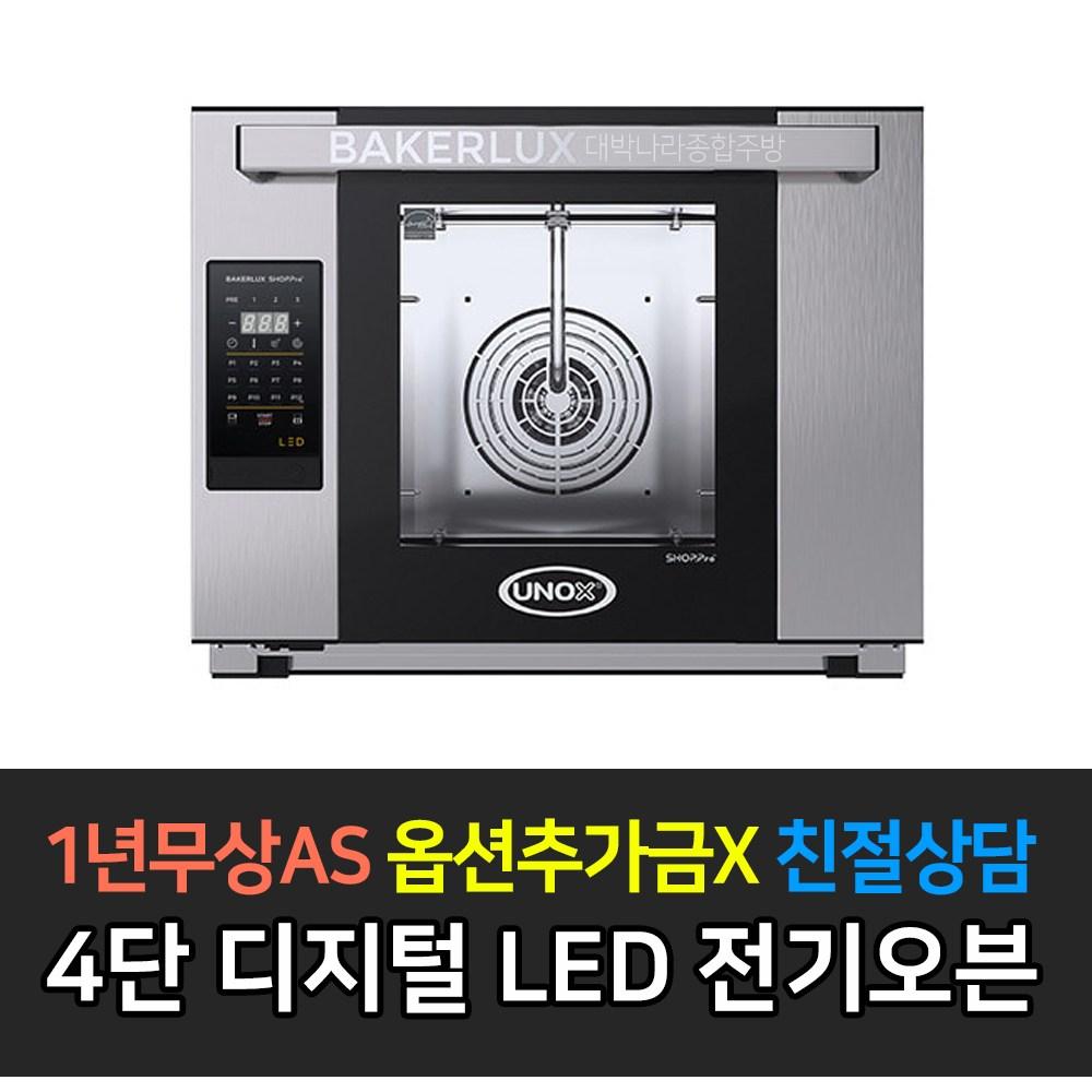 우녹스 베이커룩스 샵프로 업소용 소형전기오븐 4단 LED 디지털 XEFT-04HS-ELDP 오븐