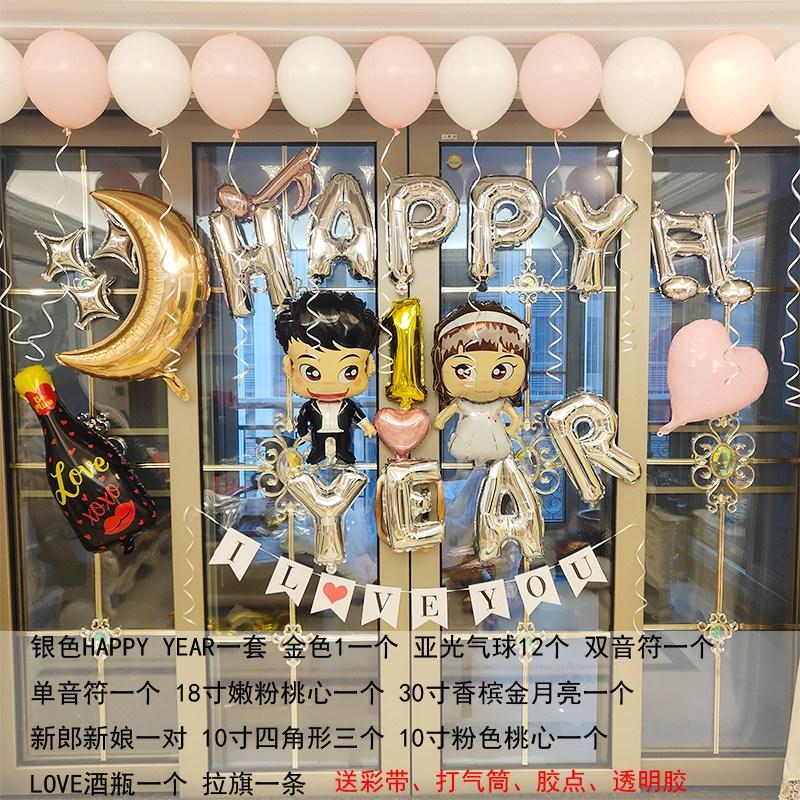 결혼기념일 풍선세트 1주년 로맨틱데이 벽장식, 기념일세트A