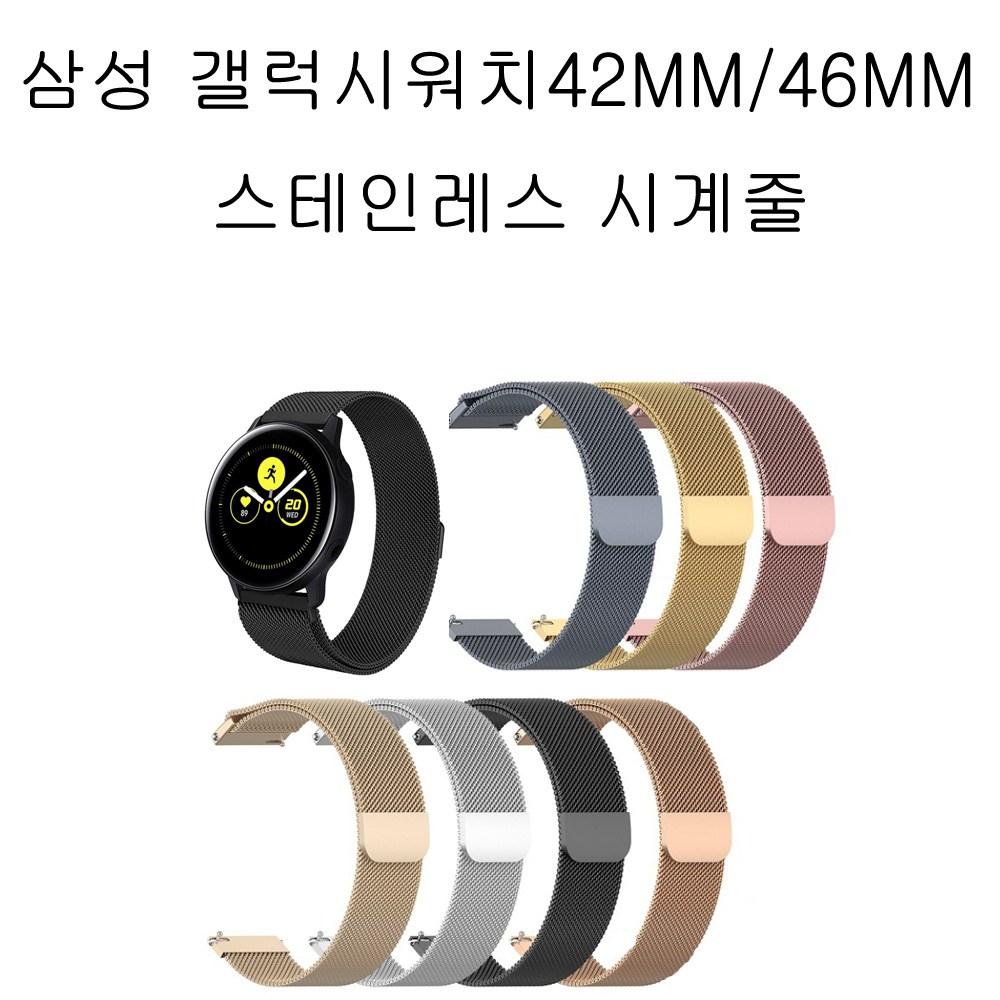삼성전자 갤럭시 워치 액티브42mm 46mm 스테인리스 시계줄, 블랙스테인리스, 갤럭시워치42mm
