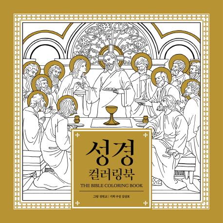 성경 컬러링북, 클
