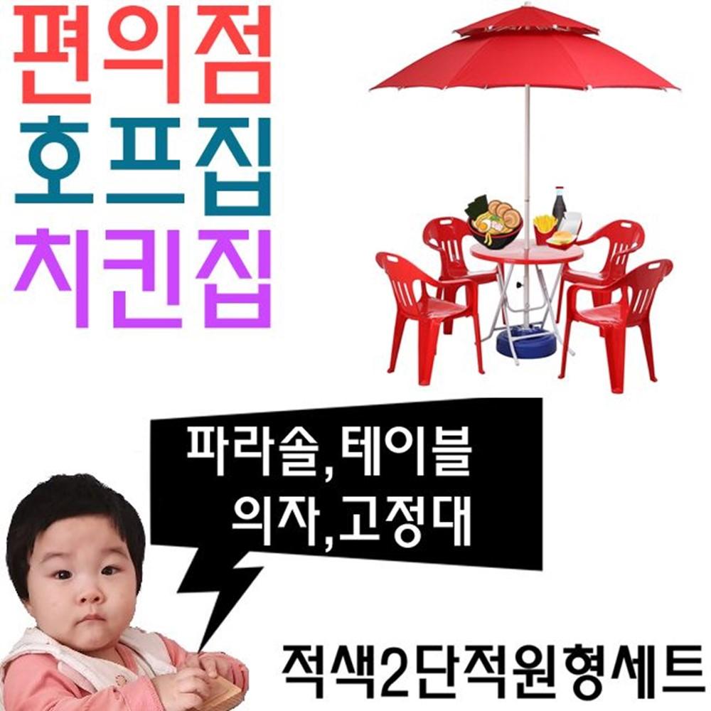 사계절 호프집 편의점 야외 테이블용 파라솔 세트 K 포장마차, 1개, 탁자적색팔걸이적색