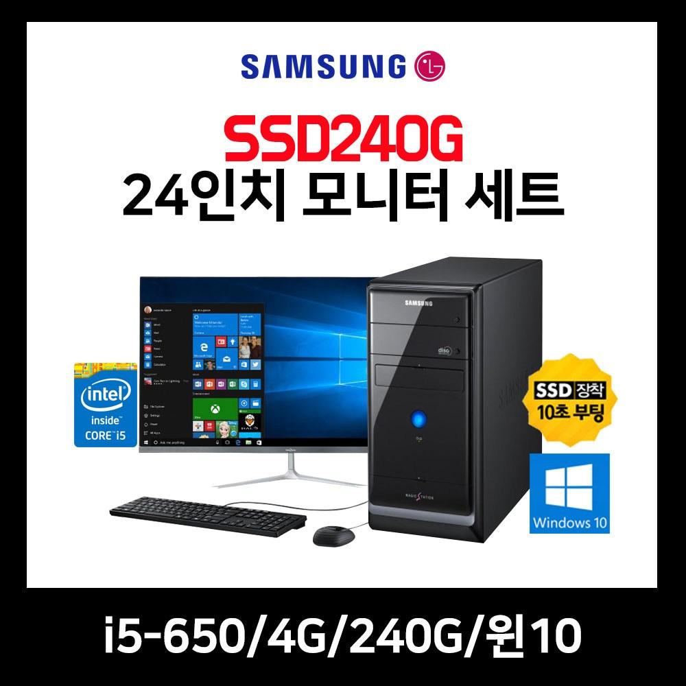 삼성전자 사무 가정 인강 컴퓨터 본체 데스크탑 중고 i5-1~4세대 4GB 240GB 윈도우10+재설치CD+24 27인치 모니터+키+마, 07▷P200/i5-650/4G/240G/윈10/24인치모니터+키+마, 선택
