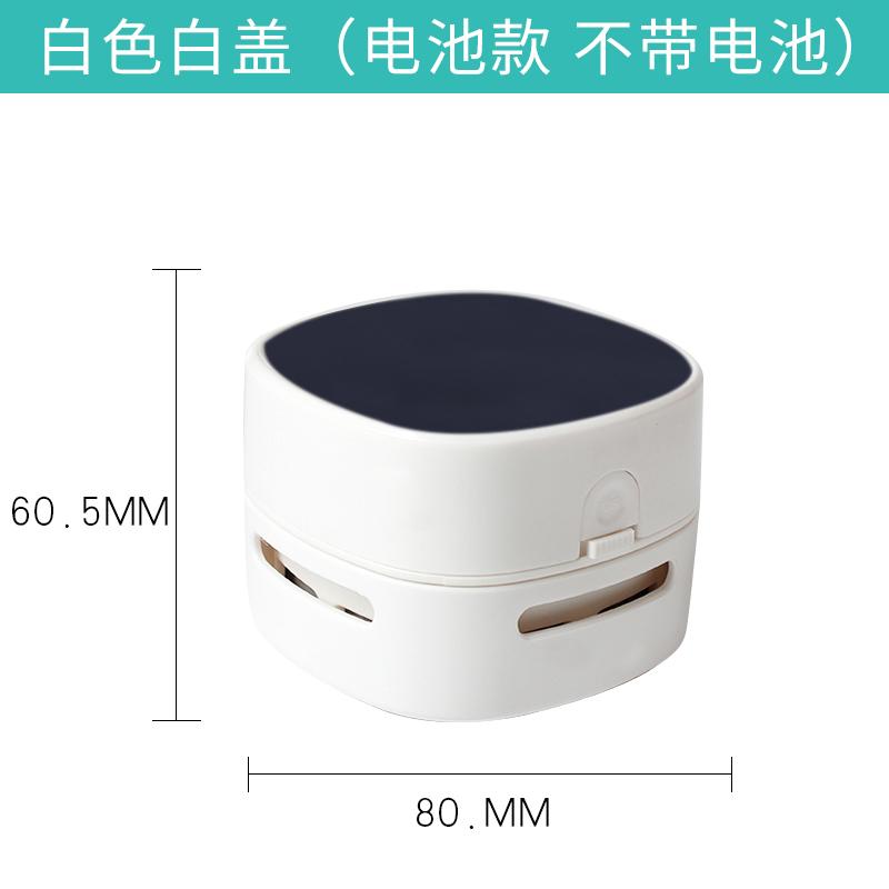 탁상용 가정용 무선 미니 가성비 원룸 저렴한 청소기, [배터리 모델] 화이트 블랙 (배터리 미포함)
