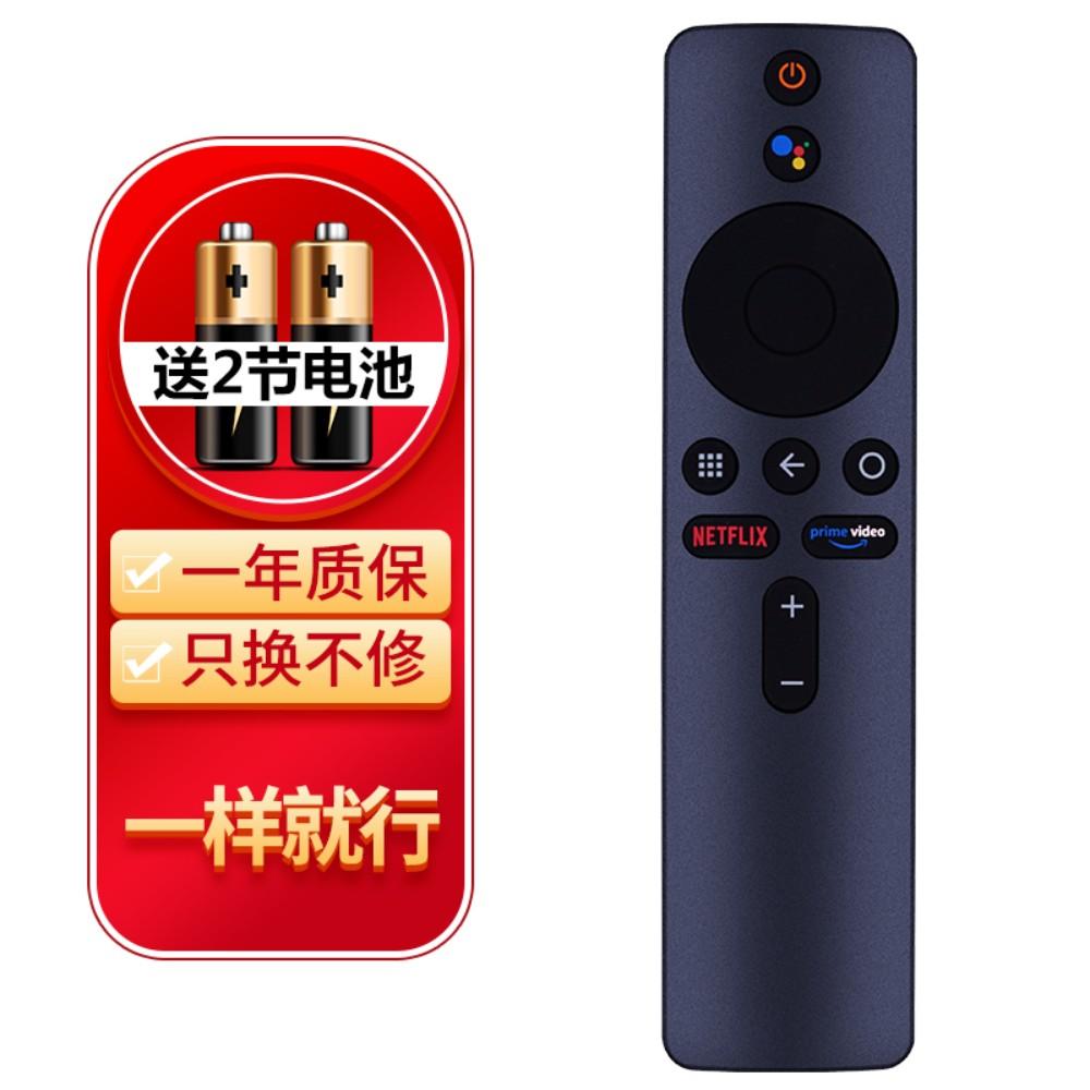 샤오미 미스틱 tv 리모컨 넷플릭스 호환 BOX S BOX 3 4X 4S 안드로이드 TV, 스타일2 (POP 5167541502)