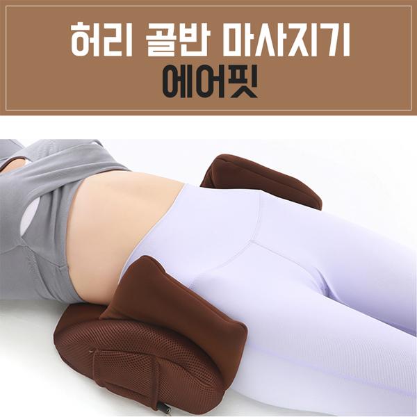 에어핏 허리골반 마사지기 골반교정 안마기, 에어핏마사지기_브라운