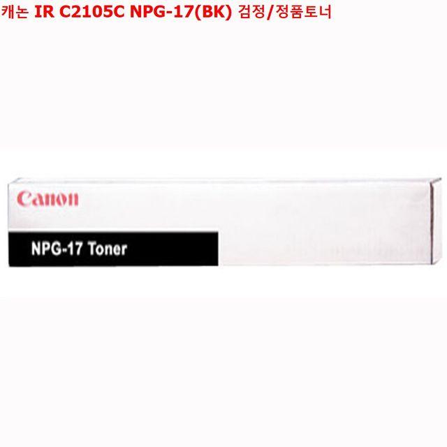 ⊙♭한정판매◎ 공식인증 순정품토너 C2105C IR 캐논 NPG 17 (n♭oO!) BK 검정 정품토너, 1개, ♬본 상품 선택하기_Isshop™ (POP 5699484649)