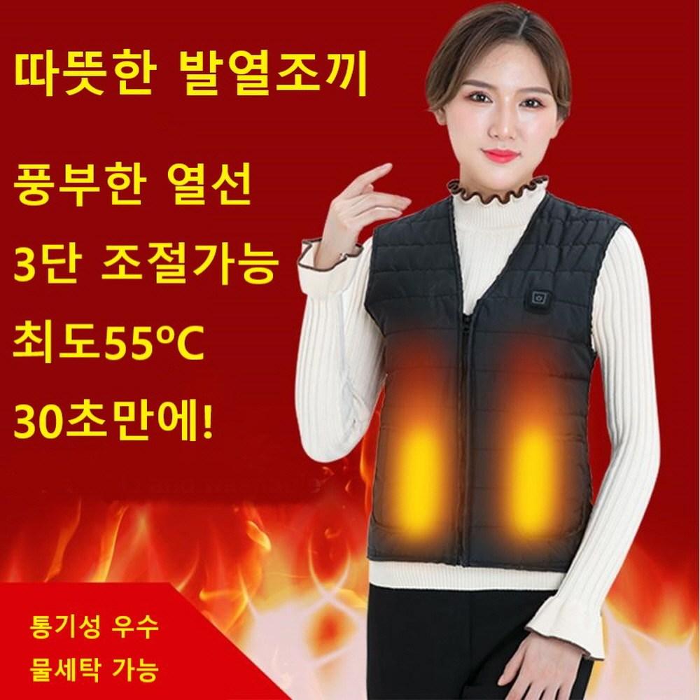 A3 여성용 발열조끼 온열 열선 USB 열 방한