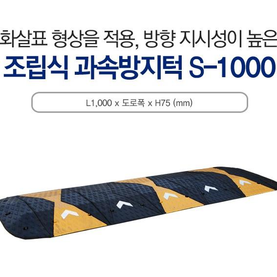 신도산업 조립식 과속방지턱 S1000 L1 000x도로폭xH75mm