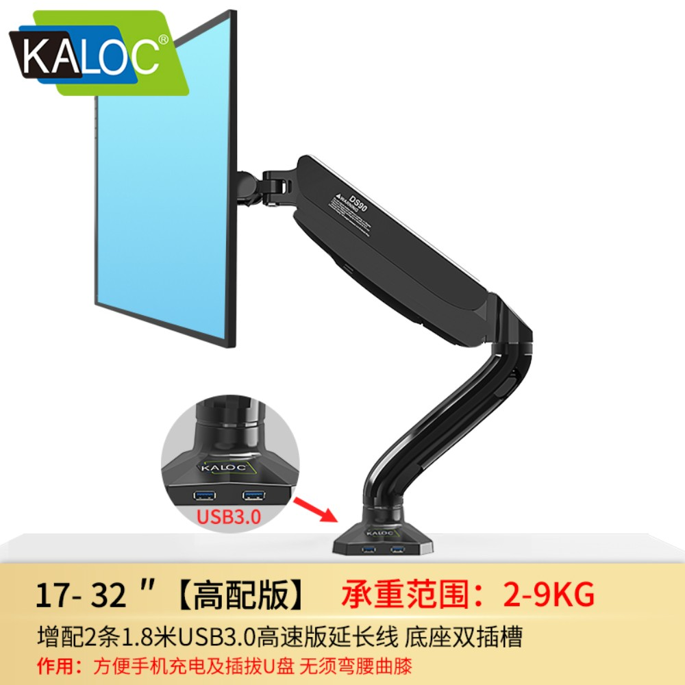 KALOC 컴퓨터 모니터 스탠드 암 모니터 거치대, [하이 엔드 버전] 듀얼 3.0 USB 포트가있는 17-32 인치 2-9kg 호버