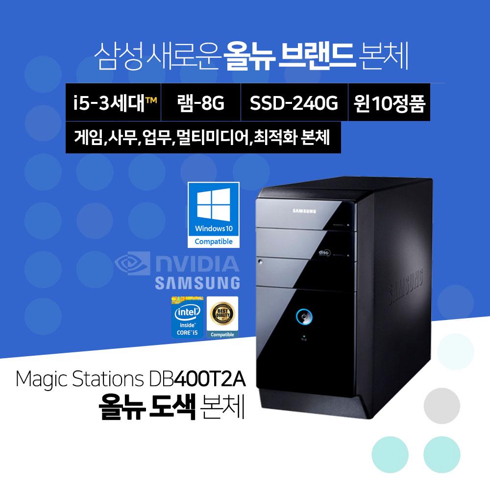 삼성전자 리퍼브 미들 사무용 인강용 컴퓨터 데스크탑 PC 본체 DB400T2A i5-3470 8GB 240GB 윈도우10홈, ▷DB400T2A/i5-3470/8GB/240GB/윈10 선택, 선택