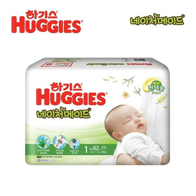 하기스 네이처메이드 밴드형 기저귀 아동공용 신생아용 1단계(3~4.5kg), 62매입