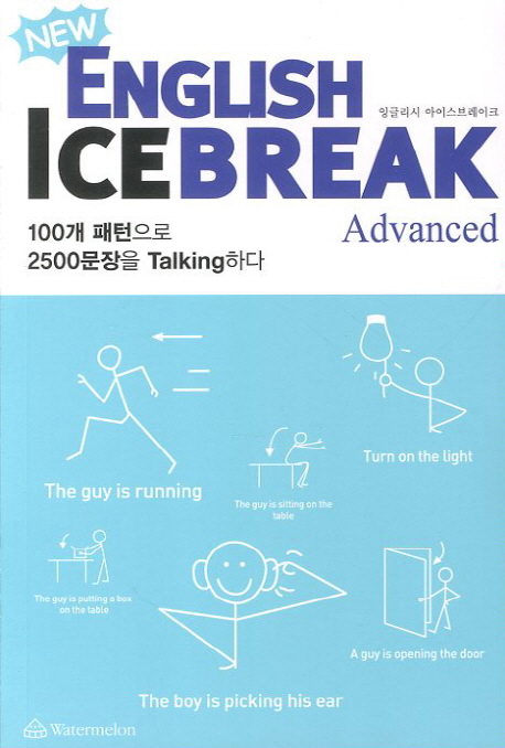 New English Ice Break(잉글리시 아이스 브레이크): Advanced(어드벤스):100개 패턴으로 2500 문장을 Talking(토킹)하다, Watermelon
