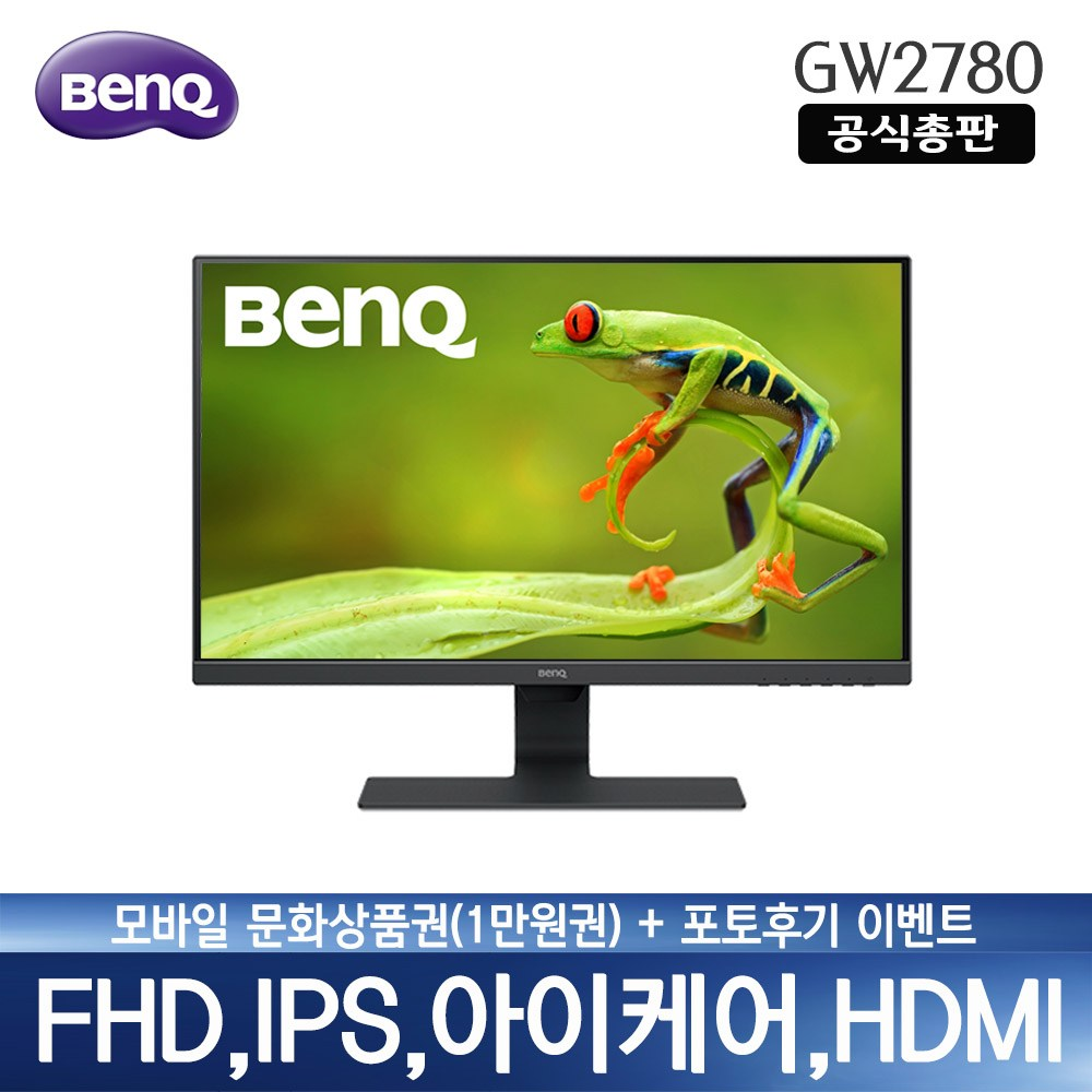 BenQ [벤큐 공식 총판] GW2780 B.I.테크놀로지 로우블루라이트 스피커내장