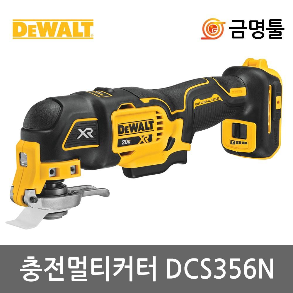 디월트 DCS356N 충전만능컷터 20V 본체 BL모터 3단속도조절 악세사리포함 멀티컷터 (POP 2127742505)