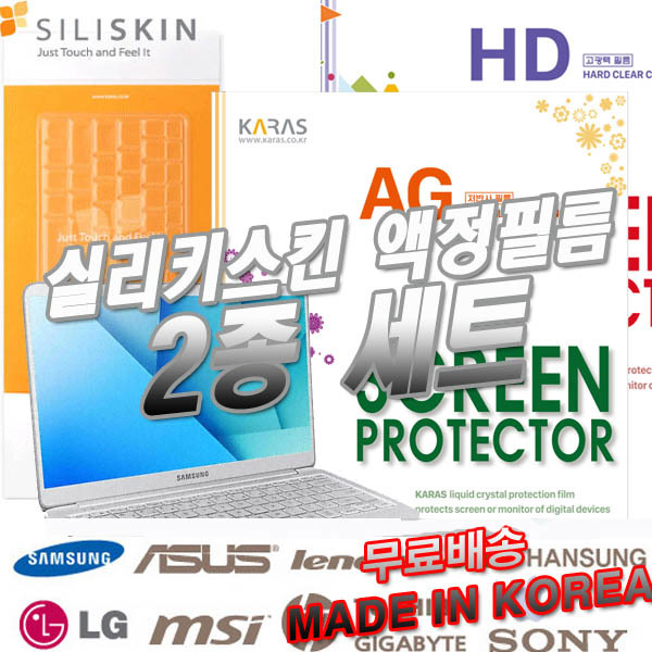 레노버 아이디어패드 레노버 아이디어패드 L340-15API Picasso R3 WIN10키스킨액정보호필름세트 키커버 액정보호필름, 1, 실리키스킨+고광택보호필름