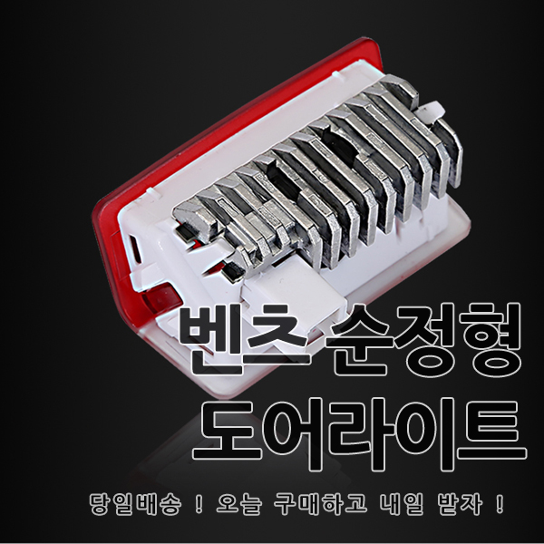 [당일출고] 벤츠 순정형 방열판 장착 도어라이트 도어등 도어LED 도어로고 AMG E클래스 C클래스 A B C E GLA GLE GLC GLS 용품 악세사리 튜닝 웰컴등 튜닝, 1세트, D타입-AMG(입체)
